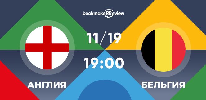 Прогноз на матч Англия – Бельгия: «три льва» в погоне за «красными дьяволами»