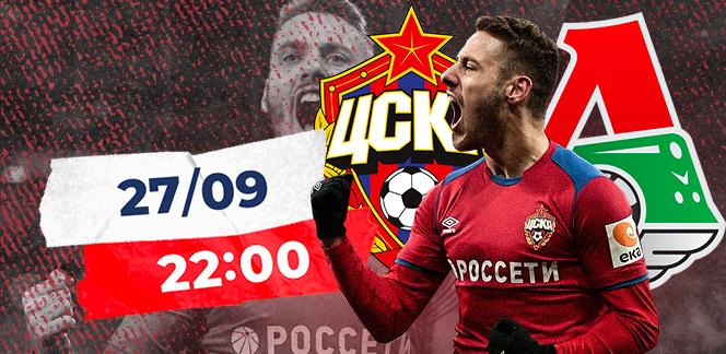 Прогноз на матч ЦСКА – «Локомотив»: чего ждать от московского дерби