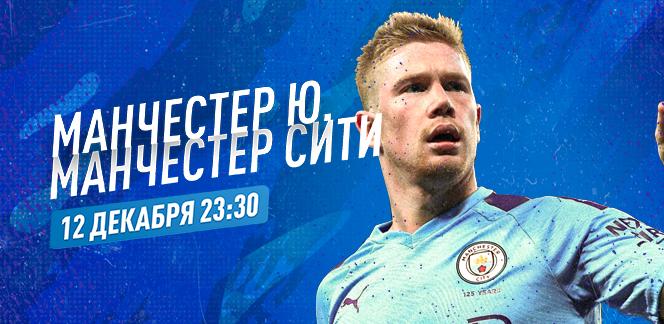 Прогноз на матч «Манчестер Юнайтед» – «Манчестер Сити»: дерби на задворках большой шестерки
