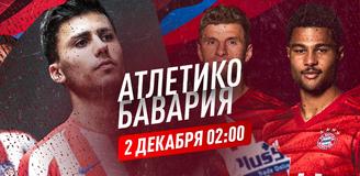 Прогноз на матч «Атлетико» – «Бавария»: битва за рекорд