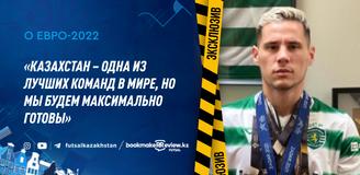 Алекс Мерлим: «Казахстан – одна из лучших команд в мире, но мы будем максимально готовы»
