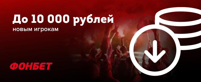 БК «Фонбет» начисляет фрибеты до 10 000 рублей за первые ставки