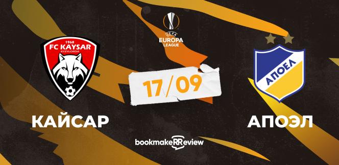 Прогноз на матч «Кайсар» – АПОЭЛ в Лиге Европы: чего ждать от дебюта «волков»
