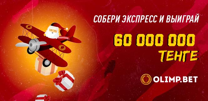 Акция БК Olimpbet: 500 000 тенге каждый день – авторам лучших экспресс-ставок