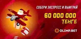 Акция «Олимпбет»: 500 000 тенге каждый день – авторам лучших экспресс-ставок