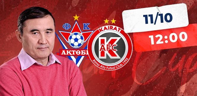Прогноз Амиржана Муканова на финал Кубка: матч с Актобе не будет легким для Кайрата