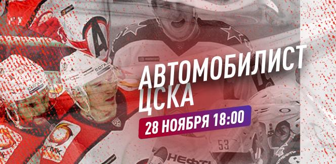 Прогноз на матч «Автомобилист» – ЦСКА: навстречу пятому поражению подряд
