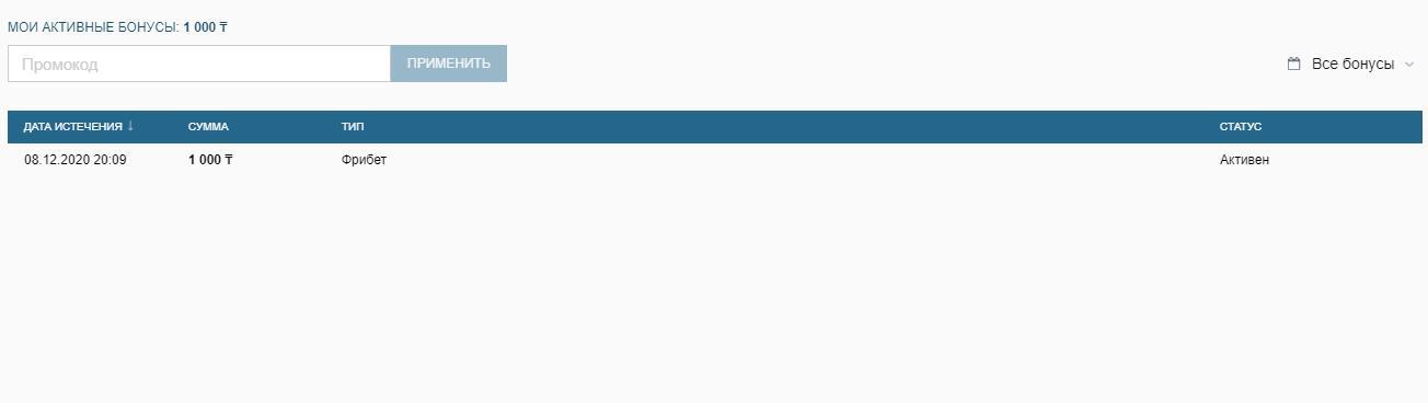 Начисленный фрибет на сайте БК «Фонбет»