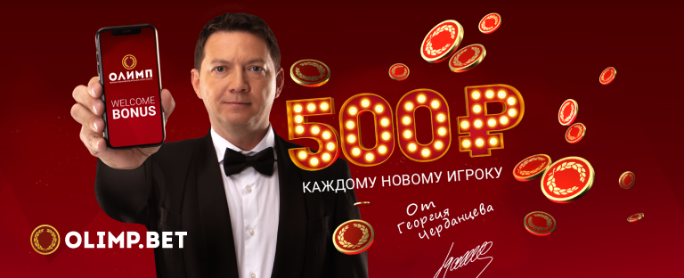 500 рублей каждому: бонус за регистрацию на сайте от БК «Олимп»