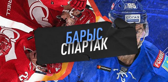 Прогноз на матч «Барыс» – «Спартак»: глубокая яма или выход из кризиса?