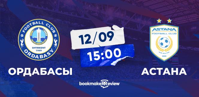 Прогноз на матч «Ордабасы» – «Астана»: шанс спасти сезон