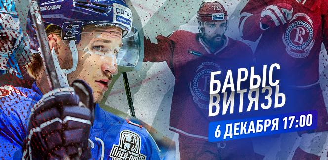 Прогноз на матч «Барыс» – «Витязь»: победная серия казахстанского клуба закончится?