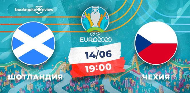 Прогноз на матч Евро-2020 Шотландия - Чехия: чехи значительно ближе к победе