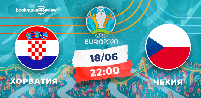 Прогноз на матч Евро-2020 Хорватия – Чехия: команда Далича мечтает о победе