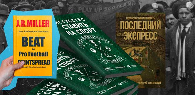 Книги и фильмы о ставках: подборка для тех, кто играет в букмекерских конторах