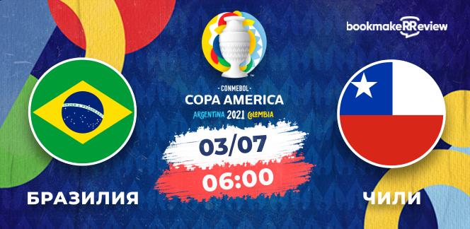 Прогноз на матч Копа Америка-2021 Бразилия – Чили: Неймар и Ко легко пройдут дальше