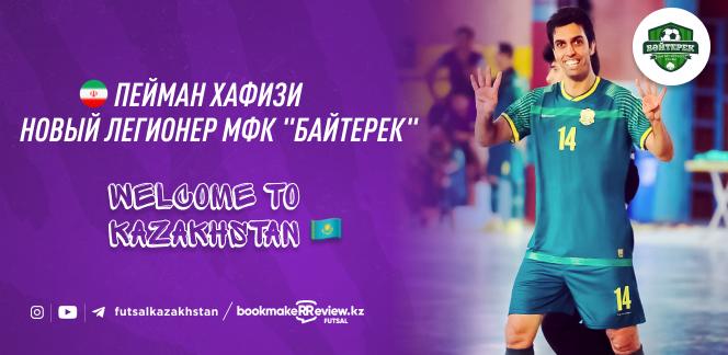 МФК «Байтерек» пополнился игроком сборной Ирана