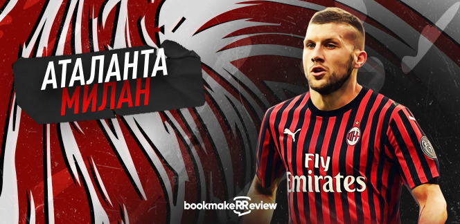 Прогноз на матч чемпионата Италии «Аталанта» - «Милан»: никто дешевую победу гостям не отдаст