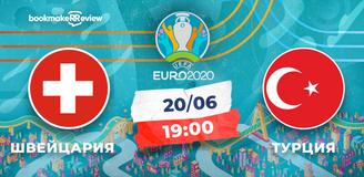 Прогноз на матч Евро-2020 Швейцария - Турция: последний шанс неудачников Евро