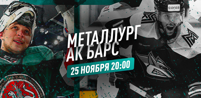Прогноз на матч «Металлург» – «Ак Барс»: сюрприз вполне возможен