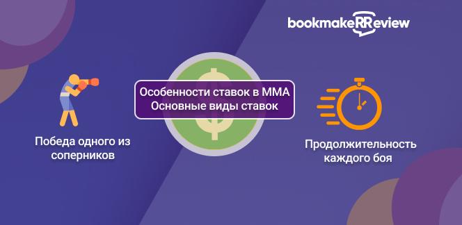 Бокс или ММА – что выбрать для ставок?