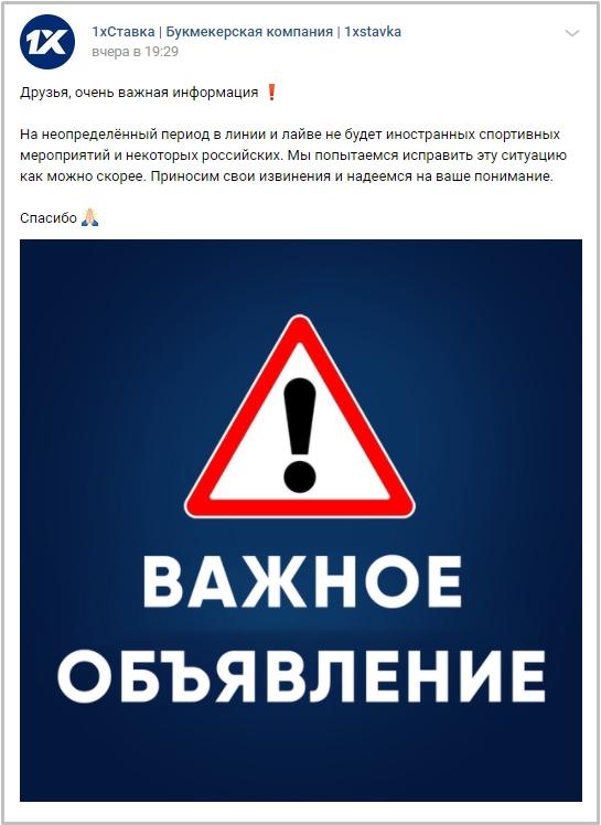 БК «1хСтавка» оставила доступными для ставок только российские турниры