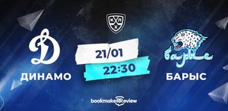 Прогноз на матч КХЛ «Динамо» (Москва) - «Барыс»: прервётся ли неудачная серия гостей?