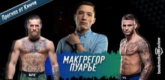 Прогноз от Кимчи на бой Конор Макгрегор – Дастин Порье на UFC 264