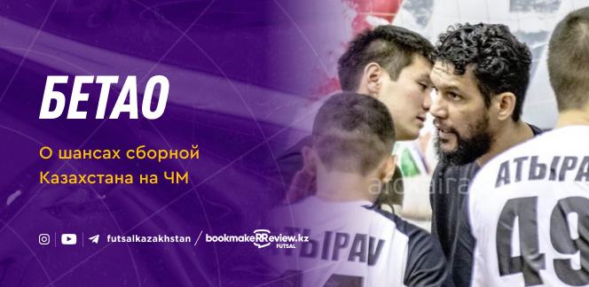Бетао о шансах Казахстана на Чемпионате мира