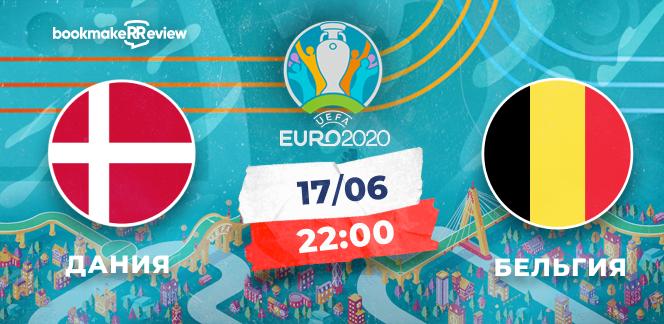 Прогноз на матч Чемпионата Европы Дания – Бельгия: всё или ничего