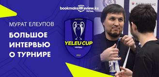 Yeleu Cup: большое интервью с основателем турнира Муратом Елеуповым