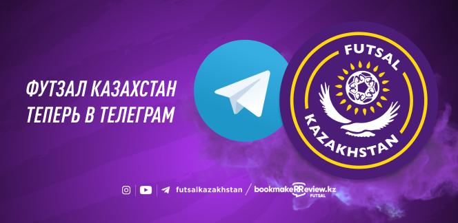 «Футзал Казахстан» теперь можно читать и в Telegram
