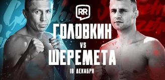Головкин – Шеремета: информация для ставок на следующий бой GGG