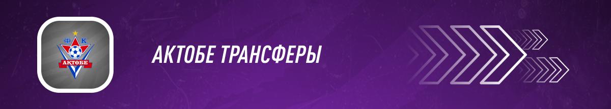 Все трансферы чемпионата Казахстана по футзалу 2021