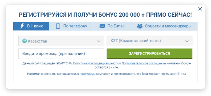 Регистрация в БК 1хBet: подробная инструкция для новичков