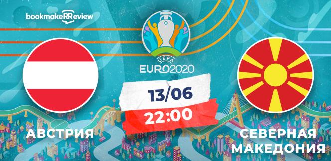 Прогноз на матч Евро-2020 Австрия - Северная Македония: есть ли шансы у андердога?
