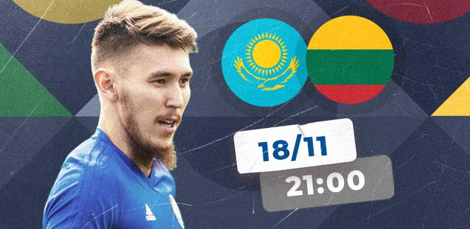 Прогноз на матч Казахстан – Литва: кто избежит вылета?