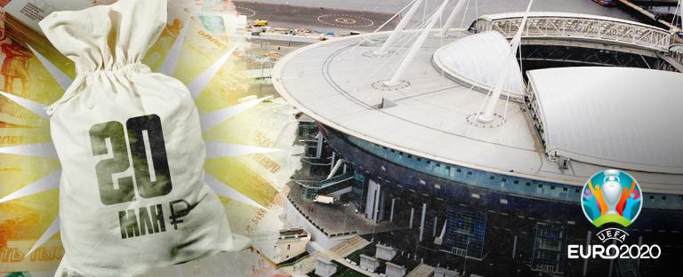 Стадион Санкт-Петербурга получил компенсацию за перенос Евро-2020