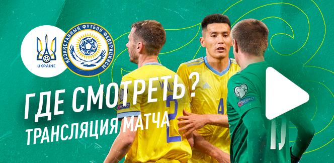 Прямая трансляция матча Украина – Казахстан: где смотреть матч квалификации ЧМ-2022