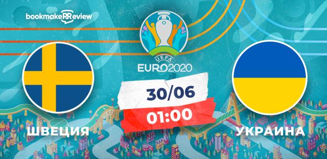 Прогноз на матч Чемпионата Европы Швеция – Украина: история украинской сборной закончится в 1/8 финала