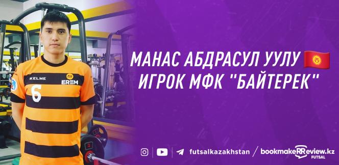 МФК «Байтерек» пополнился еще одним игроком сборной Кыргызстана