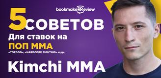 Ставки на POP MMA: 5 советов от видеоблогера Кимчи