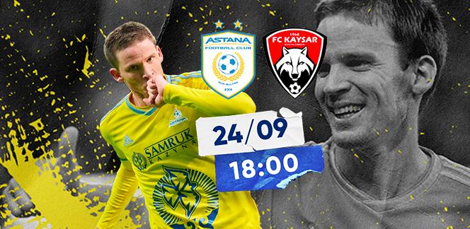 Прогноз на матч «Кайсар» – «Астана»: битва за вторую строчку КПЛ
