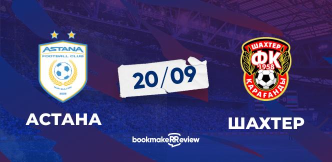 Прогноз на матч «Астана» – «Шахтер»: сложный соперник для чемпиона