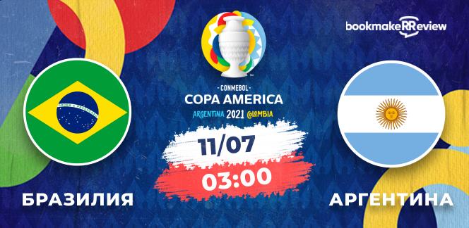 Прогноз на матч Кубка Америки Бразилия – Аргентина: Неймар против Месси в финале