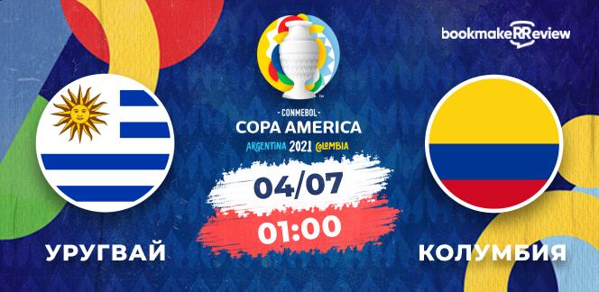 Прогноз на матч Копа Америка Уругвай – Колумбия: испытание для соперников
