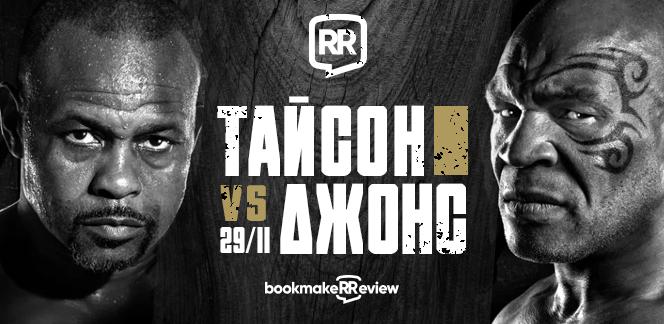 Майк Тайсон – Рой Джонс: на что ставить и где смотреть бой двух легенд бокса