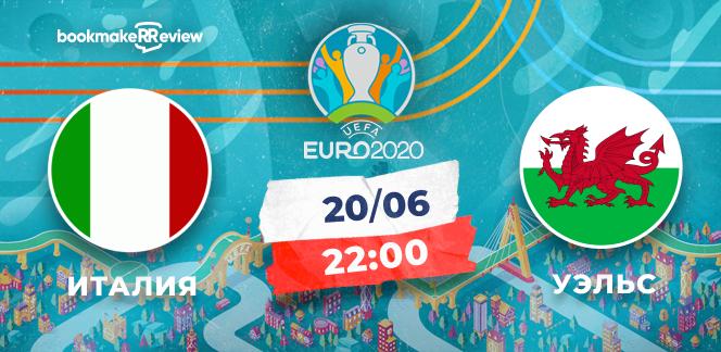 Прогноз на матч Чемпионата Европы Италия – Уэльс: фавориты бывают биты