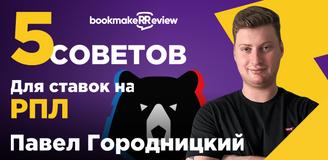 Ставки на РПЛ: 5 советов от Павла Городницкого