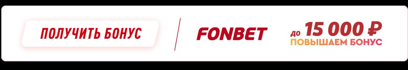 Фрибет от БК «Фонбет»: до 15 000 рублей – всем новым игрокам